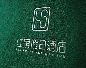 【红果假日】假日酒店品牌设计案例,品牌设计要素有哪些