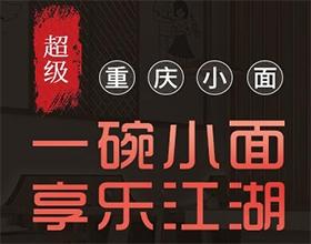 餐饮广告设计案例欣赏-渝小巴餐饮平面广告设计