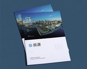 房地产开发公司宣传画册设计制作