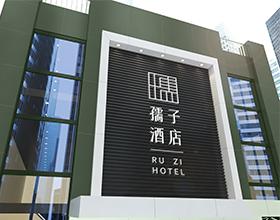 【孺子酒店】酒店VI设计全套案例欣赏展示