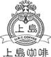 上岛咖啡品牌菜鸟平台注册图片