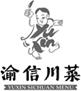 渝信川菜餐饮品牌菜鸟平台注册图片